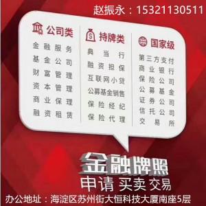 北京金融服务外包还能办吗十年权威办理