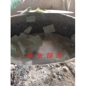 专业上海当地文件销毁供应商,企业档案到期销毁服务,废旧凭证销毁