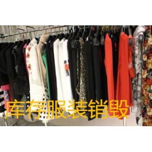 上海嘉定库存服装销毁宝山保税货物销毁青浦区临期食品处理点