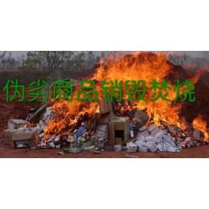 松江假冒伪劣母婴用品销毁处理松江报废服装鞋子销毁环保方式处理