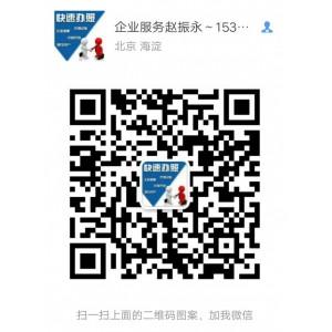 注册北京的售电公司的流程