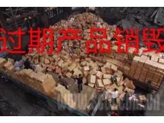 上海食品销毁过期食品销毁质量不合格进口食品销毁联盟机构和环保公司