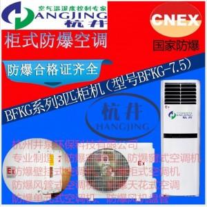 广州1.5p分体壁挂式防爆空调