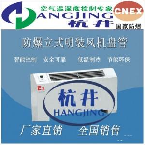 广州供应BHKT-3.5/1.5p分体壁挂式防爆空调