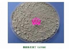 防老剂丁(D/PBN)