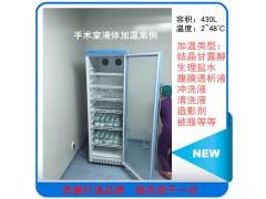 麻醉科液体暖液柜