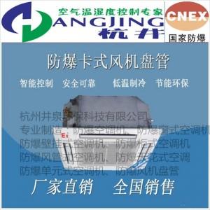 四平防爆吸顶式空调生产厂家