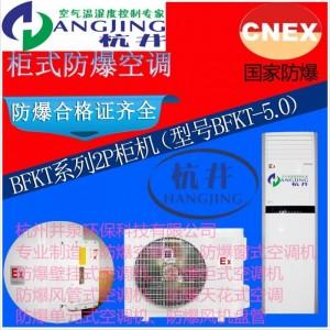 上海防爆组合式空调机组资质齐全