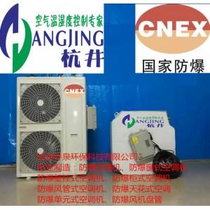 南京供电局防爆空调生产厂家