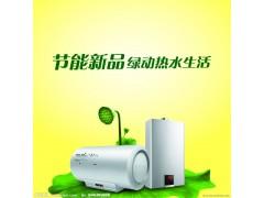 欢迎进入@』济南帅康热水器网站各点售后服务=咨询电话