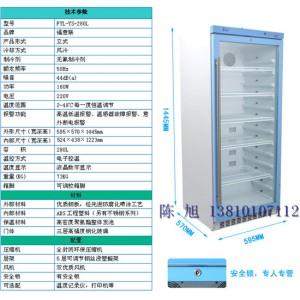 试剂疫苗储存冰箱20度-30度