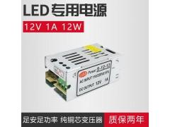 LED开关电源12V1A12W灯带灯条电源变压器