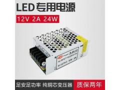 LED开关电源12V2A24W灯带灯条电源变压器
