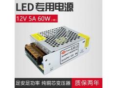 LED开关电源12V5A60W(X款)灯带灯条电源变压器