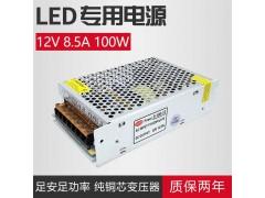 LED开关电源12V8.5A100W灯带灯条电源变压器