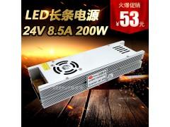 LED长条小体积超薄开关电源24V8.3A200W(带风扇)拉布卡布背景灯箱电源