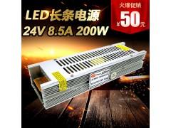 LED长条小体积超薄开关电源12V00A00W(无风扇)拉布卡布背景灯箱电源