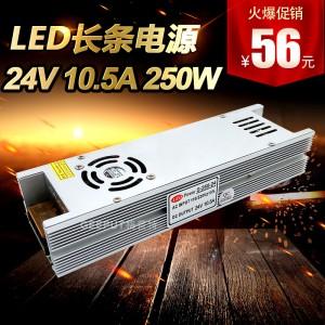 LED长条小体积超薄开关电源24V10.4A250W拉布卡布背景灯箱电源
