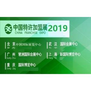 2019年中国特许加盟展北京站第21届北京特许连锁加盟展