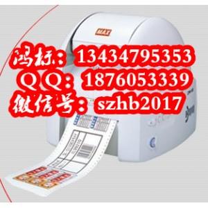 MAX品牌的CPM-100HG3C标签打印色带120mm*55m
