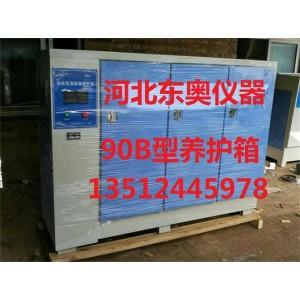 90B型恒温恒湿混凝土水泥试块标养箱可放1503混凝土试块60组