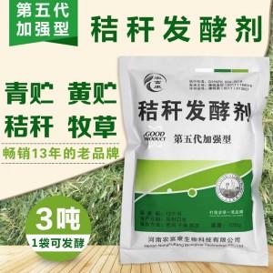 农富康秸秆发酵剂秸秆青贮黄贮剂价格多少
