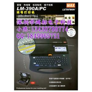 MAX打码机LM-390A电脑线号管印字机