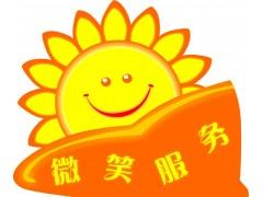 桑乐资讯~济南市中区桑乐太阳能服务维修清洗电话