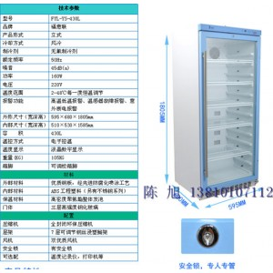 20℃-25℃试剂疫苗医用冰箱