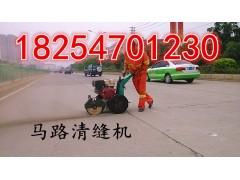 潮州清缝机 清缝机优惠 路面清缝机价格 马路清缝机