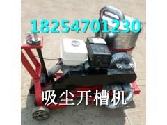 儋县马路开槽机 北京路面开槽机优惠 汽油开槽机直销