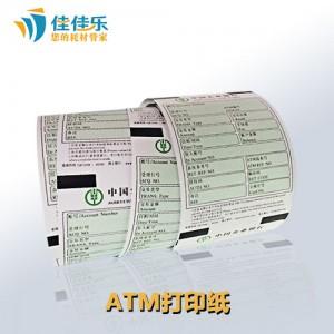 银行办公打印耗材ATM打印凭条纸