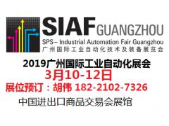 2019广州工业自动化展会