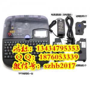 硕方TP70电子线号印字机