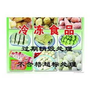 可以销毁哪些食品处理上海过期批量性巧克力食品销毁
