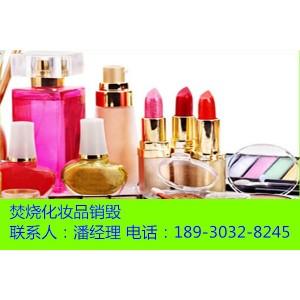 上海各地区化妆品销毁报废最低收费上海临期化妆品销毁公司报废