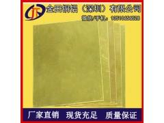 出售H62黄铜铸造板 HAL77-2海军黄铜板 H65耐磨铜板