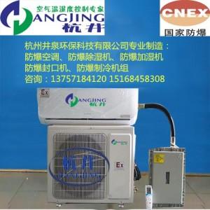 中国防爆空调产品生产厂家