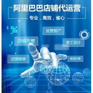 东莞阿里代运营凤岗企业电商龙岗电商顾问清溪电商团队