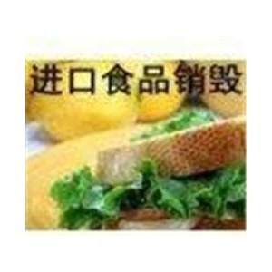 外高桥过期肉制品食品销毁《上海进口葡萄酒销毁供应商》