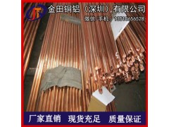T3红铜棒/光亮紫铜棒 6mm小直径铜棒 T6紫铜棒切割