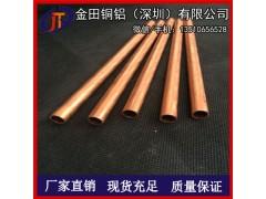 制冷用C1100紫铜管批发 TU1空调用铜管 T2紫铜盘管材
