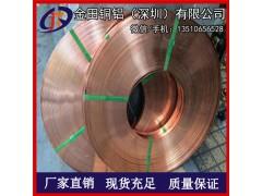 原装C1100红铜带,T2高导热紫铜带 TP1磷脱氧紫铜带