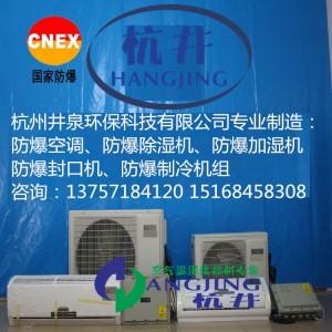 防爆空调设置要求吗多少钱
