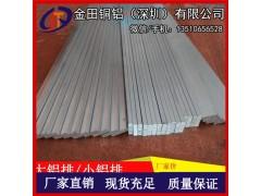 销售AL6061-T6铝排材 6061精密铝排 可折弯铝排/铝条