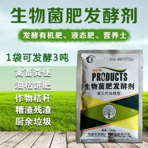 能发酵鸡粪的有机肥料多少钱一瓶?