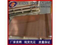 出售T1国标铜板 无氧铜C1220紫铜板/铜片 T4光亮紫铜板