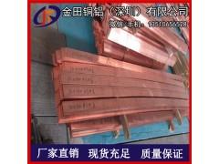 高导热T6紫铜排、紫铜条 T2/C1100环保紫铜排切割