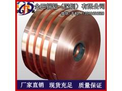 各种规格T2紫铜带 C1100紫铜片 TP1环保无氧铜带厂家