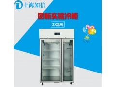 上海知信 专为生化实验设计 层析实验冷柜 800L